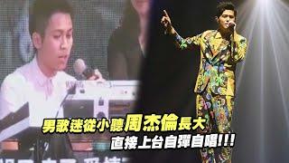 男歌迷從小聽周杰倫長大 直接上台自彈自唱!!!