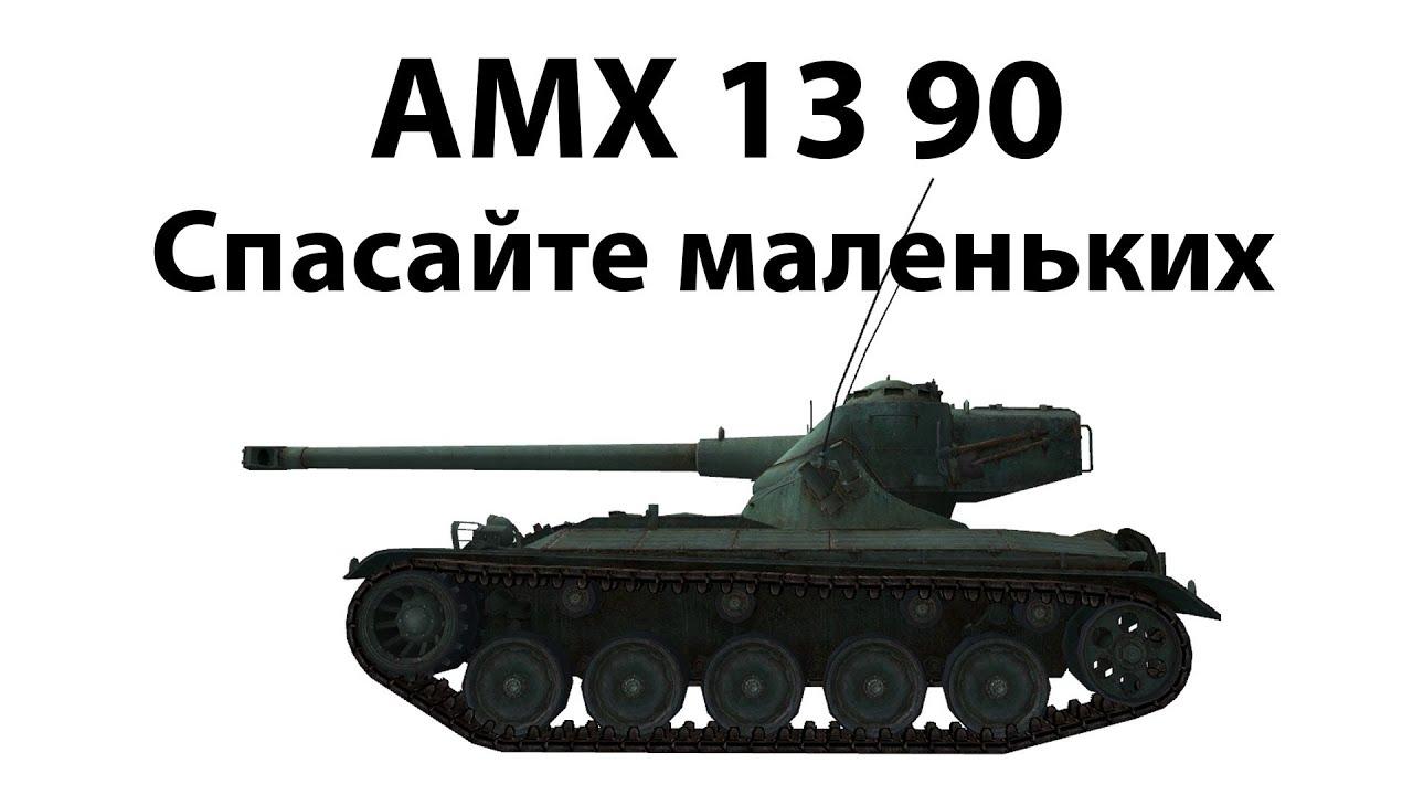 AMX 13 90 - Спасайте маленьких