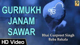 Gurmukh Janam Sawar Bhai Gurpreet Singh