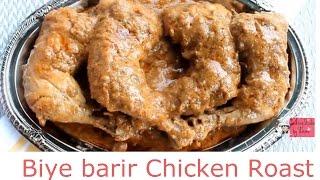 বিয়ে বাড়ির রোস্ট -Biye Barir Roast-How To make chicken Roast-Bangladeshi Chicken Roast-Eid Special