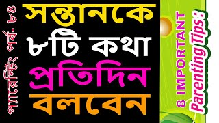 PARENTING IN BENGALI:EP-84: 8 Things should say to child Everyday (প্রতিদিন সন্তানকে ৮টি কথা বলবেন)