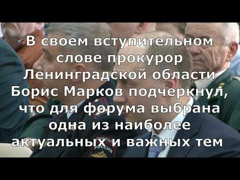 Состоялся Четвертый открытый форум прокуратуры Ленинградской области