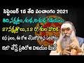 Daily Rasiphalalu Telugu 1st September 2021 | Daily Panchangam By Dr Jandhyala Sastry | Horoscope