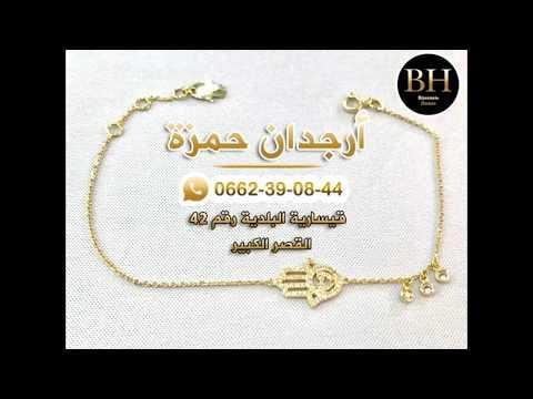 مادة إعلانية : مجوهرات حمزة أرجدان