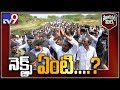 Political Mirchi: After Padayatra, what next for YS Jagan?