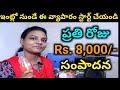 ఇంట్లో నుండే ఈ బిజినెస్ స్టార్ట్ చేయండి ప్రతి రోజు 8,000 వరకు సంపాదన | Small Business Ideas Telugu