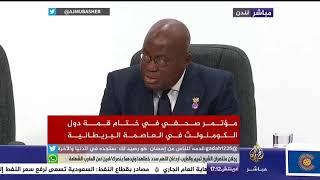 مؤتمر صحفي في ختام اجتماعات قمة دول الكومنولث     -