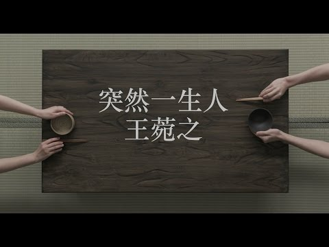 王菀之 Ivana Wong - 突然一生人 (Official MV)