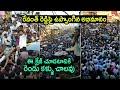 Revanth Stamina : రేవంత్ రెడ్డిపై ఉప్పొంగిన అభిమానం   Huge Craze to Revanth Reddy   Telugu Today