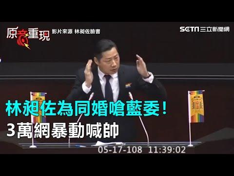 林昶佐為同婚嗆藍委!3萬網暴動喊帥|三立新聞網SETN.com