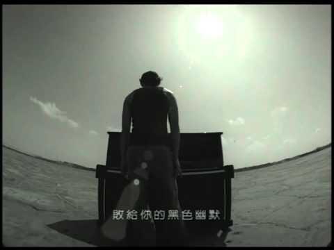 周杰倫【黑色幽默 官方完整MV】Jay Chou