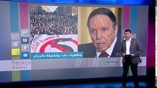 آلاف الجزائريين يخرجون في مظاهرات ضد العهدة الخامسة لبوتفليقة قبل سفره لفحوصات طبية بي_بي_سي_ترندينغ