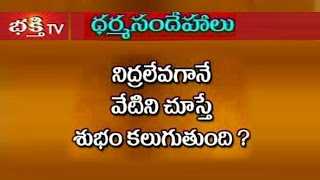 What Should One See After Waking Up For Good Luck | Dharma Sandehalu | Bhakthi TV