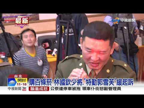 """國安局私菸案 """"特勤郭雪芙""""獲緩起訴│中視新聞 20191107"""