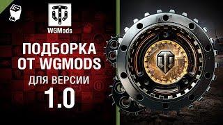 Подборка от WGMods для версии 1.0