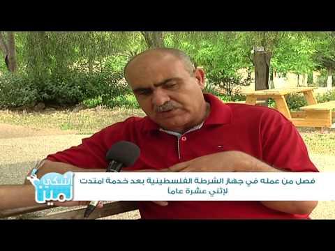 """أبو الرب لـ """"أشكي لمين"""" .. قرار المحكمة بعودتي للعمل في الشرطة لا يجد من ينفذه"""