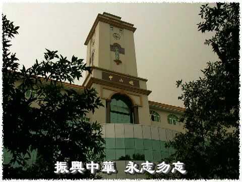 國立中山大學校歌 Sun Yat-Sen University Theme