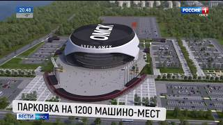 Главгосэкспертиза одобрила строительство новой «Арены Омск»