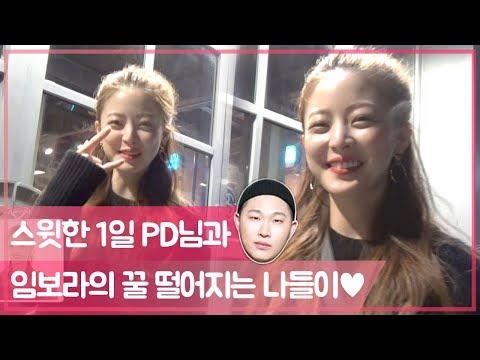 임보라의 꿀 떨어지는 부산 나들이♡ (Prod.스윙스) [팔로우미10] 11회