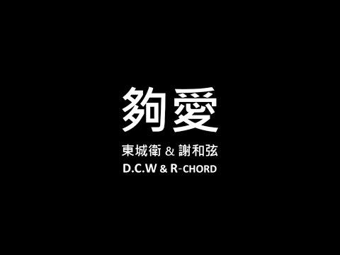 東城衛x謝和弦 D.C.W&R-Chord  / 夠愛【歌詞】