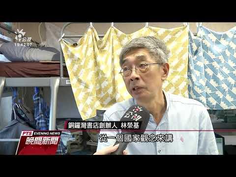 中國推港版國安法 港搜尋「移民」、「台灣」暴增 20200522 公視晚間新聞
