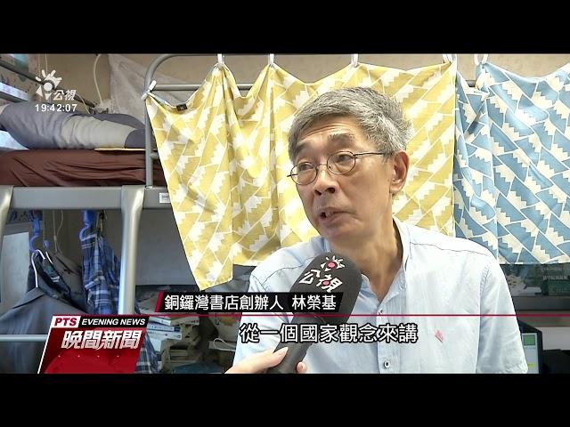 中國推「港版國安法」 港搜尋移民、台灣暴增