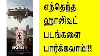Tamil hollywood review of the movie District 9 in tamil