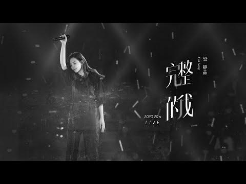 梁靜茹 Fish Leong〈 完整的我 〉 Official Live Music Video