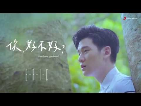 Eric周興哲《你,好不好? How Have You Been?》Official Music Video《遺憾拼圖》片尾曲