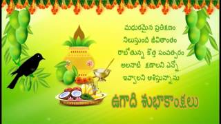 Whatsapp Ugadi Wishes 2017 in Telugu