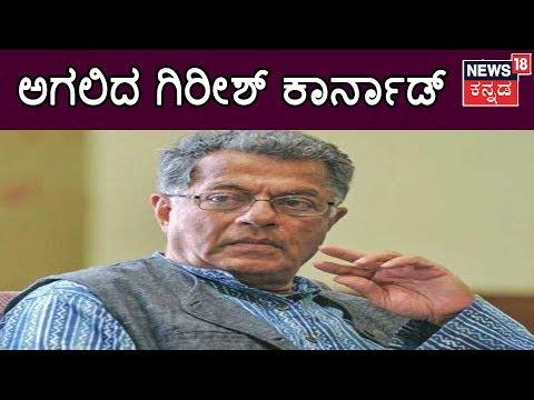 Noted Playwright, Actor Girish Karnad Passes Away At 81 | ಹಿರಿಯ ಸಾಹಿತಿ ಗಿರೀಶ್ ಕಾರ್ನಾಡ್ ಇನ್ನಿಲ್ಲ