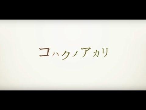 コハクノアカリ4th album『君は僕の春だった』ダイジェスト動画