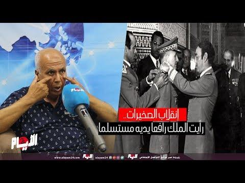 تفاصيل غير مسبوقة عن انقلاب الصخيرات..