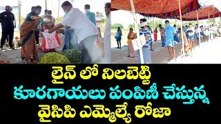 YSRCP MLA Roja distributes vegetables to poor..