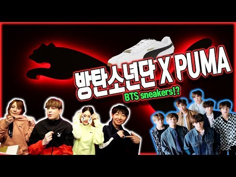 방탄소년단x푸마 feat 우리 크루(BTS 운동화 특집!) BTS X PUMA FT: My crew lol(BTS Puma Shoes Special)