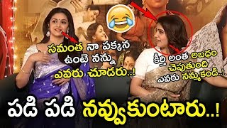 Keerthy Suresh Making Hilarious Fun On Samanth || Samantha Keerthy Suresh Mahanati Interview || NSE
