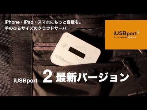 iUSBport 2