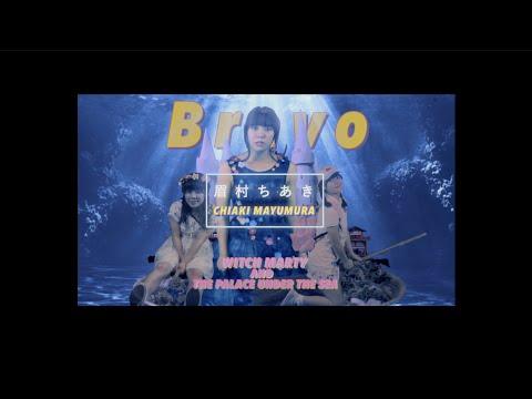 眉村ちあき「ブラボー」MV(魔女マーティーと動く竜宮城)