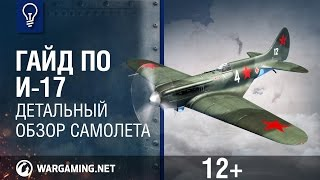 Гайд по И-17. World of Warplanes.