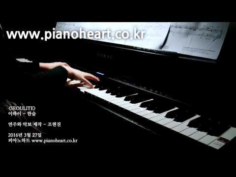 이하이(Lee Hi)  - 한숨(BREATHE) 피아노 연주,pianoheart