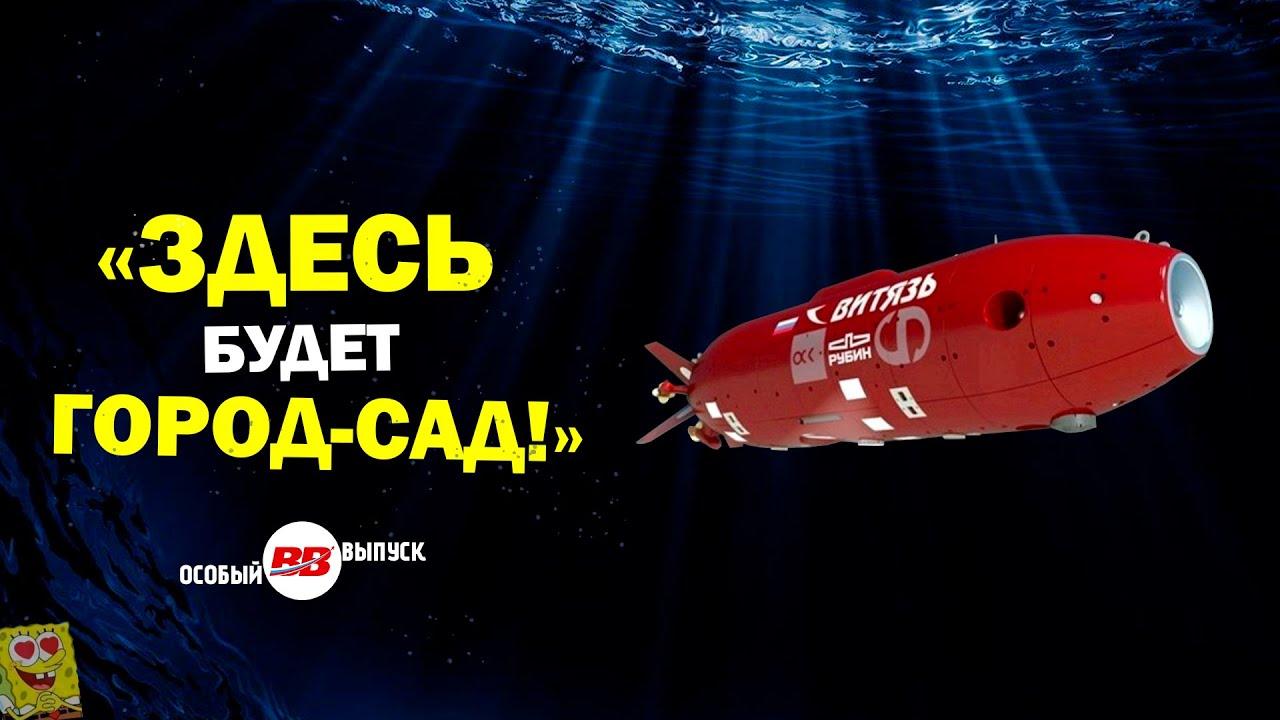 Зачем российский «Витязь» нырнул в Марианскую впадину