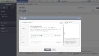 [네이버키워드광고]네이버키워드광고 문안등록하기
