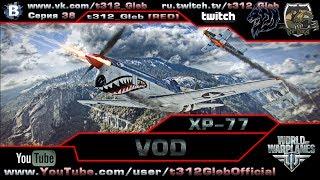 VOD по XP-77 (V Уровень)