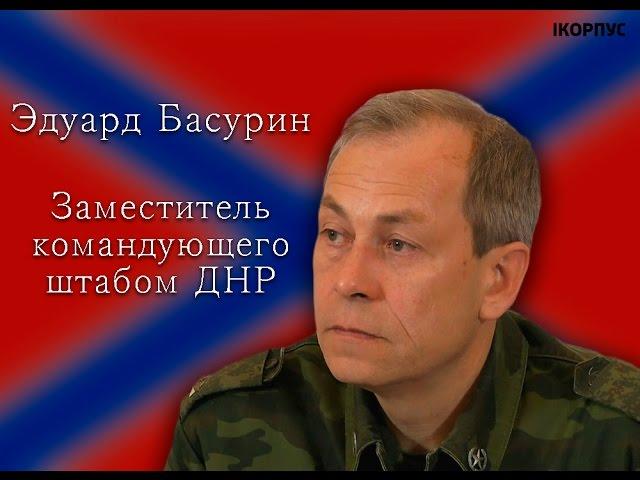 Басурин: в течениe 12 суток противник потерял 106 танков, 1190 человек убитыми