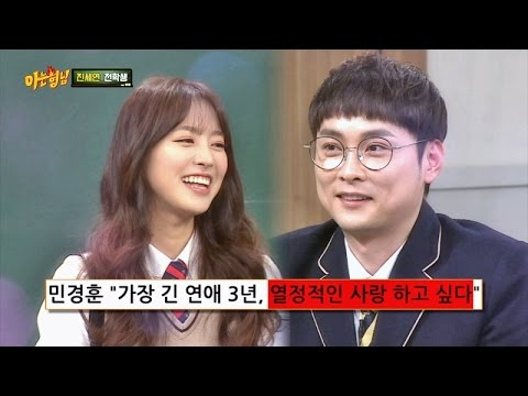 진세연(Jin Se Yeon)에 온몸으로 적극적인 민경훈(Min Kyung Hoon)