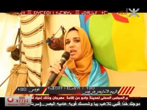 Printemps Amazigh en Tunisie
