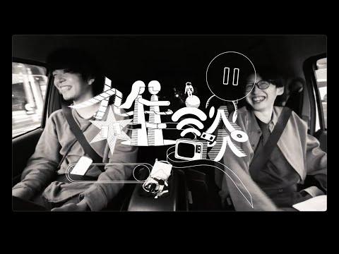 YAJICO GIRL - 【雑談】 榎本 陸(eccentric performer) × 大場(manager)
