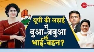 Priyanka's political entry is a challenge for BSP-SP alliance?