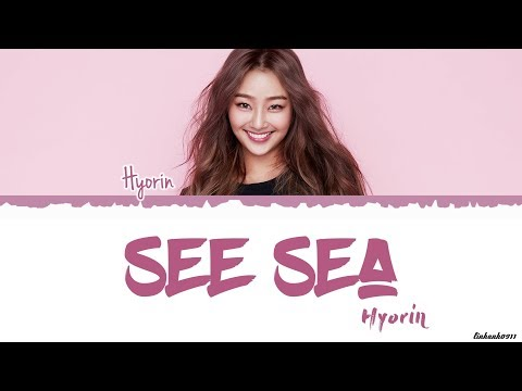 HYOLYN(효린) _ 'SEE SEA (바다보러갈래)' Lyrics [Color Coded_Han_Rom_Eng]
