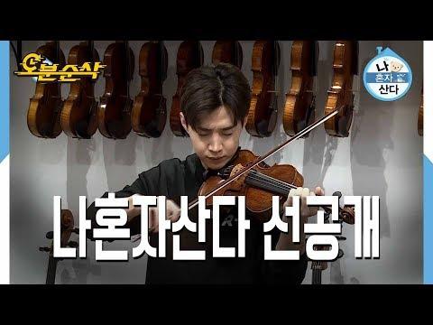 [오분순삭] 나혼자산다 선공개 : 이시언의 첫 팬미팅 현장, 헨리의 자선경매